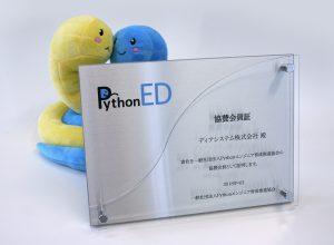 ディアシステム株式会社 Pythonエンジニア育成推進協会に協賛